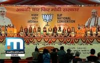 BJP National Council Meet Boasts Centre's Efforts
