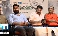 Mohanlal, Mammootty Jointly Release A Book On Prem Nazir