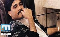 Dawood Ibrahim Not In Our Country, Says Pakistan