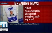 Police-CIMS Allegation: Evidence Which Substantiates Pvt Firm's Involvement Released