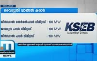KSEB's Long Term Contract Denied Approval Again