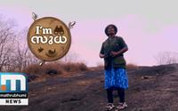 Thattekkad's Beloved Forest Guide- I'm Sudha |Women's Day Special Programme
