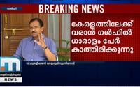 Will Arrange More Special Flight Services If Kerala Demands, Says MoS V Muraleedharan