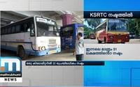 KSRTC Records Rs 51 Lakh Loss On Thursday