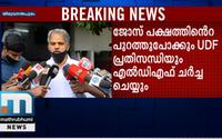 LDF To Discuss On Jose K Mani's Decision To Leave UDF: A Vijayaraghavan