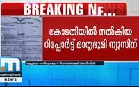 Mathrubhumi News Gets NIA's Report Of Kerala's Gold Smuggling Case