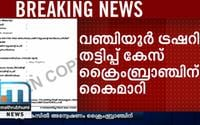 Vanchiyoor Sub Treasury Fraud Handed Over To Dist Crime Branch