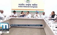 AICC Working Committee Revamped