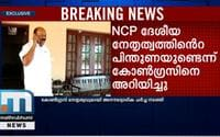 If Pala Seat Goes To Jose K Mani's Faction, Mani C Kappan To Join UDF