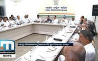 Congress Central Election Committee To Hold Meeting Today