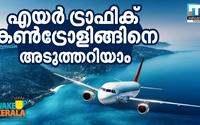 Calicut Airport's Air Traffic Controlling At A Glance| International Day Of Air Traffic Controller