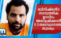 ED Team To Remain In T'puram To Find Bineesh Kodiyeri's Financial Sources