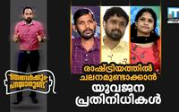 Young Candidates To Make Difference In Kerala Local Body Polls| Njangalkkum Parayanund- Episode 1