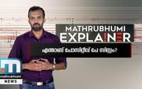 What Is Positive Pay System? Mathrubhumi Explainer