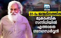 Yesudas Skips Mookambika Temple Visit On Birthday For First Time In 48 Years