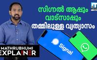 WhatsApp, Signal App What Is The Difference Mathrubhumi Explainer