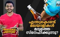 Why Are Malayalis Fond Of Alcohol? | Njangalkkum Parayanund