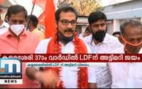 LDF Wins Bypoll Held In Kalamassery's Ward No 37